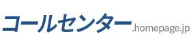 コールセンター.homepage.jp